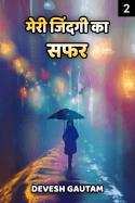 मेरी जिंदगी का सफर - 2 by Devesh Gautam in Hindi