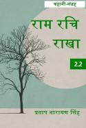 राम रचिराखा - 2 - 2 by Pratap Narayan Singh in Hindi