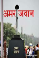 """अमर जवान by Atul Kumar Sharma """" Kumar """" in Hindi"""