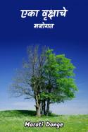एका वृक्षाचे मनोगत....! by Maroti Donge in Marathi