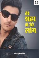 तेरे शहर के मेरे लोग - 13 by Prabodh Kumar Govil in Hindi