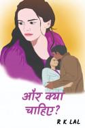 और क्या चाहिए by r k lal in Hindi