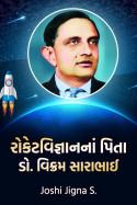 રોકેટવિજ્ઞાનનાં પિતા:ડો.વિક્રમ સારાભાઈ by joshi jigna s. in Gujarati