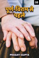 पूर्ण-विराम से पहले....!!! - 8 by Pragati Gupta in Hindi