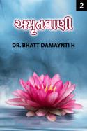 અમૃતવાણી- ભાગ-2 by Dr.Bhatt Damaynti H. in Gujarati