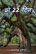 वो 22 दिन by Vandana Gupta in Hindi