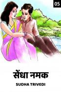 सेंधा नमक - 5 - अंतिम भाग by Sudha Trivedi in Hindi