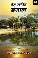मेरा स्वर्णिम बंगाल - 2 by Mallika Mukherjee in Hindi