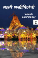 महती शक्तीपिठांची  भाग २ by Vrishali Gotkhindikar in Marathi