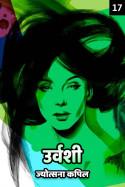 उर्वशी - 17 by ज्योत्सना कपिल in Hindi