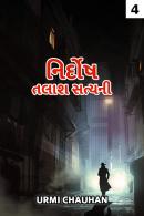 નિર્દોષ - તલાશ સત્યની - 4 By Baisa chauhan