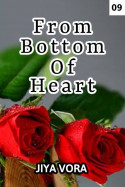 From Bottom Of Heart - 9 by Jiya Vora in English