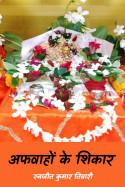 अफवाहों के शिकार मासूम - अफवाह by रनजीत कुमार तिवारी in Hindi
