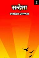सन्देशा - 2 by Vikash Dhyani in Hindi