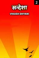 सन्देशा - 2 By vikash dd