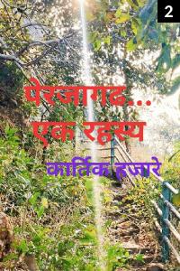 पेरजागढ...एक रहस्य...भाग 2
