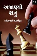 અજાણ્યો શત્રુ - 14 by Divyesh Koriya in Gujarati