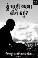 હું મારી વ્યથા કોને કહું- ભાગ ૧૦ by વૈભવકુમાર ઉમેશચંદ્ર ઓઝા in Gujarati
