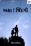 અહા !!! જિંદગી - 3 by વીર વાઘેલા in Gujarati