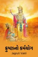 ક્રુષ્ણનો કર્મયોગ by Jagruti Vakil in Gujarati