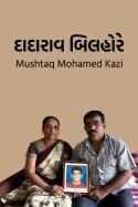 દાદારાવ બિલહોરે by Mushtaq Mohamed Kazi in Gujarati