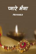 प्यारे भैया by Priyanka in Hindi
