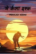ये कैसा इश्क by Prahlad Verma in Hindi