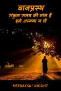 वानप्रस्थ संकुल समय की मांग हैं : इसे अन्यथा न लें by Meenakshi Dikshit in Hindi