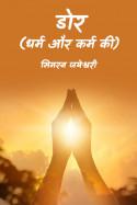 डोर (धर्म और कर्म की)... by सिमरन जयेश्वरी in Hindi