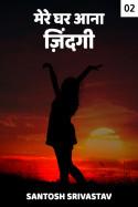 मेरे घर आना ज़िंदगी - 2 by Santosh Srivastav in Hindi