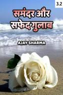 समंदर और सफेद गुलाब - 3 - 2 by Ajay Sharma in Hindi