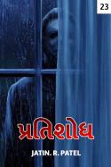 પ્રતિશોધ પ્રથમ અંક - 23 by Jatin.R.patel in Gujarati