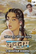 जननम - 14 by S Bhagyam Sharma in Hindi