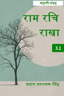 राम रचिराखा - 3 - 1 by Pratap Narayan Singh in Hindi