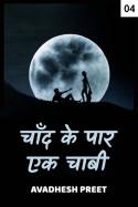 चाँद के पार एक चाबी - 4 by Avadhesh Preet in Hindi