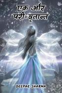 एक और परी-वृतान्त by Deepak sharma in Hindi