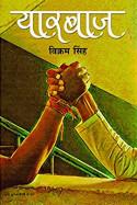 यारबाज़ - 1 by Vikram Singh in Hindi