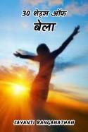 30 शेड्स ऑफ बेला - 1 by Jayanti Ranganathan in Hindi