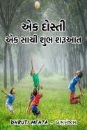 એક દોસ્તી..એક સાચી શુભ શરૂઆત... by Dhruti Mehta અસમંજસ in Gujarati
