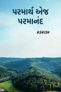 પરમાર્થ એજ પરમાનંદ by Ashish in Gujarati