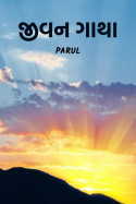 જીવન ગાથા by Parul in Gujarati