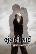 ભૂંસાતી યાદો by જીગર _અનામી રાઇટર in Gujarati