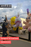 अरगनी के यार by Swapnil Srivastava Ishhoo in Hindi