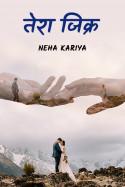 तेरा जिक्र by Neha Kariya in Hindi