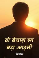वो बेचारा सा बड़ा आदमी .... by व्योमेश in Hindi