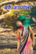 बर्फ का गोला by Sheetal in Hindi