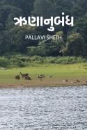 ઋણાનુબંધ by Pallavi Sheth in Gujarati