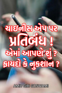 ચાઇનીસ એપ પર પ્રતિબંધ ! એમાં આપણે શું ??? ફાયદો કે નુકશાન ?? by Amit Giri Goswami in Gujarati