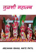 तुळशी महात्म्य by Archana Rahul Mate Patil in Marathi