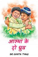आस्था के दो ध्रुव by Dr kavita Tyagi in Hindi